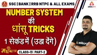 Number System   Maths Dhasu Tricks   SSC CGL, BANK, RRB NTPC, UP SI