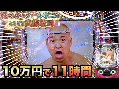 【新台】Pほのかとクールポコ、ときどき武藤敬司10万円で11時間勝負、諭吉実践さらば養分【設定付き】虎#17