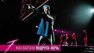 """Макс Барских — Подруга-ночь [ШОУ """"СЕМЬ""""]"""
