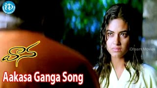 Aakasa Ganga Sad Song - Vaana Movie Songs - Vinay Rai, Meera Chopra, Jayasudha