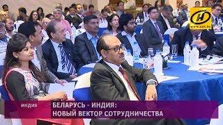 Беларусь-Индия: новый вектор сотрудничества