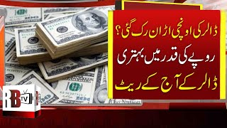 Pakistani Rupees Rises Against USD | US Dollar Value Declined Today | USD TO PKR | PKR VALUE | RBTV