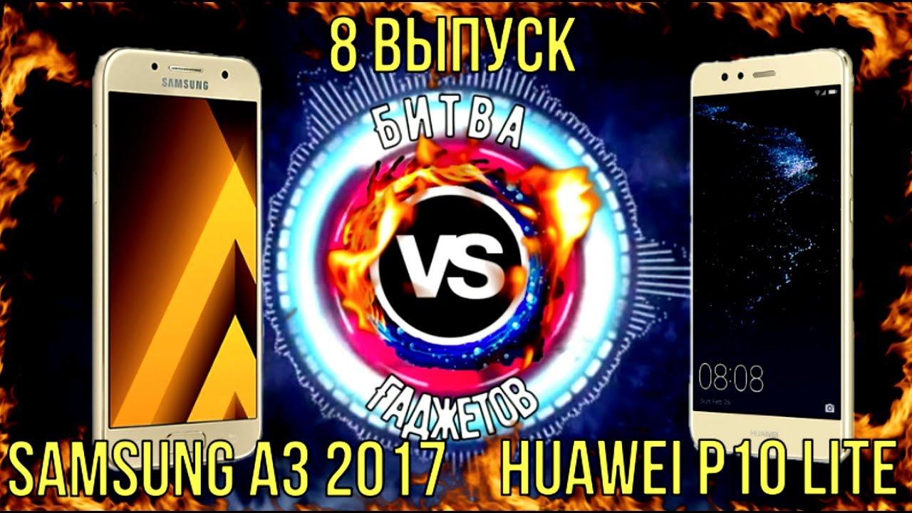 Samsung A3 2017 vs Huawei P10 lite 8 Выпуск Битвы Гаджетов