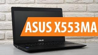 распаковка ASUS X553MA / Unboxing ASUS X553MA