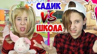 САДИК VS ШКОЛА /back to school. Одноклассники