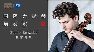 【乐访】德国大提琴家Gabriel Schwabe的表演让富尔曼再现于此