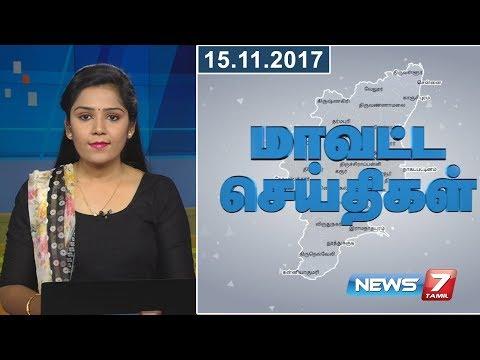Tamil Nadu District News | 15.11.2017 | News7 Tamil