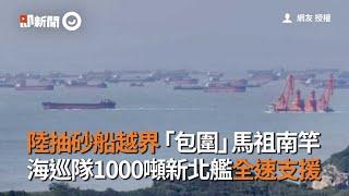 陸抽砂船越界「包圍」馬祖南竿 海巡隊1000噸新北艦全速支援!