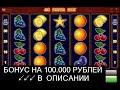 Играть Игровые Аппараты Покер - Игровые Аппараты Фруктовый Коктейль  (Fruit Cocktail ) Играть