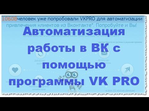 автоматизация рассылок вконтакте