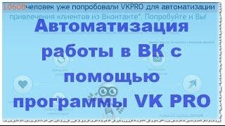 Заработок с Помощью Автоматических Программ | Автоматизация Работы Вконтакте с Помощью