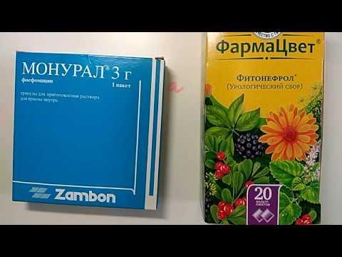 "#Цистит#Лжереклама ""Фитолизин""😱"