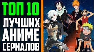 видео Топ 10 лучших аниме сериалов