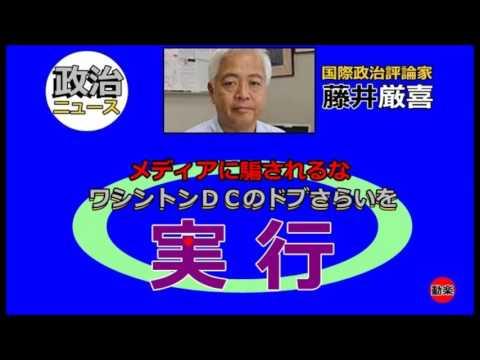 【藤井厳喜】ワシントンDCのドブさらいを実行(2017.1.20)