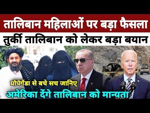 महिलाओं को लेकर बोले तालिबान   तुर्की ने क्या कहा?  America Taliban   Azerbaijan Armenia NonstopNews