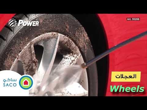 رشاش مياه ضغط عالي ألومنيوم نحاس 33 125 Power Jet العلامات التجارية Saco Store