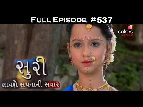 Suri - 8th September 2017 - સુરી - Full Episode