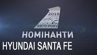 Авто Року-2019: Автопробіг, Hyundai Santa Fe (Хюндай Санта Фе)