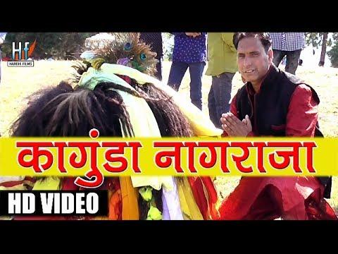 Kagunda Naagraj (कागुंडा नागराज) Full Video Song ll Amit Bhatt ll Hardik Films