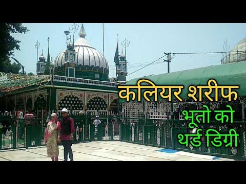 kaliyar sharif dargah roorkee ,sabir ali piya