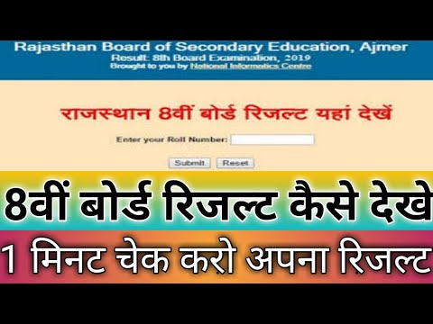 How to check 8th class result 2019|RBSE 8th Result Kaise Check Kare  2019|8th Result kaise Dekhe 2019