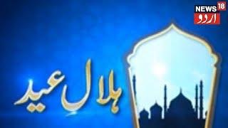Hilal E Eid Part-2 | ہلالِ عید | Ramzan Eid 2020 Moon Sighting Updates | News18 Urdu