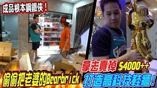 【膽大包天】老公把老婆心愛的限量Bearbrick 拿去賣掉,換了 RM4000偷偷打造一面高科技鞋牆! 結果Inthira 會有什麼反應?!成品根本鋼鐵俠 (Jeff & Inthira)