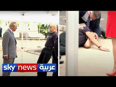 فيديو سقوط عامل بريطاني أمام الأمير تشارلز يتصدر مواقع التواصل | منصات  - 19:58-2020 / 7 / 11