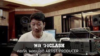 Solid State Logic (SSL) review by พล วงClash