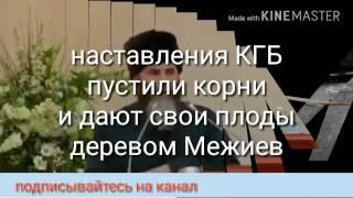 УРОКИ КГБ ДЛЯ ЧЕЧЕНСКОГО МУФТИЯТА ПУСТИЛА КОРНИ И ДАЕТ ПЛОДЫ НА ДЕРЕВЕ МЕЖИЕВ