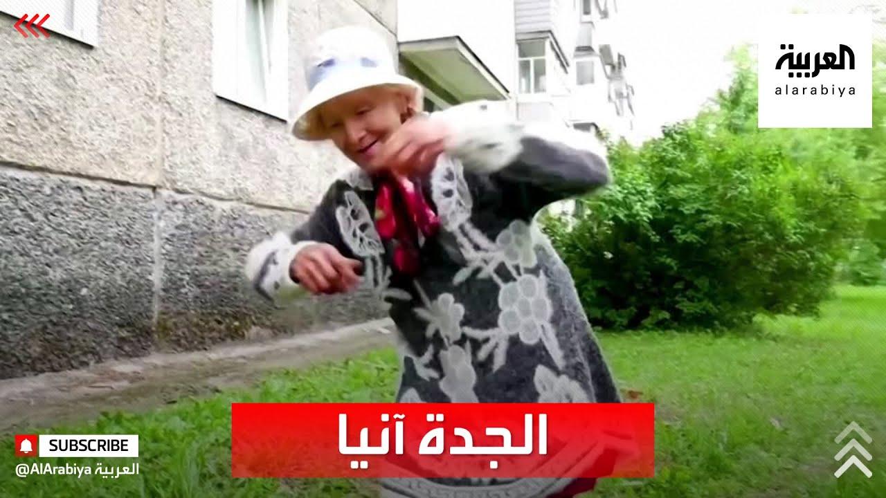 جدة روسية في الثمانين من عمرها تساعد جيرانها بالرقص والغناء.. وجمع القمامة  - 12:56-2021 / 6 / 16
