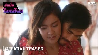 album-โลคัลโรด-ราชวังหัวใจ-เปาวลี-x-สงกรานต์-official-teaser