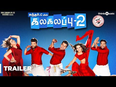 Kalakalappu 2 Trailer | Sundar C, Hiphop Tamizha, Jiiva, Jai, Shiva, Nikki Galrani, Catherine Tresa