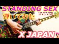 X JAPAN/STANDING SEX【Live.Ver一発録り弾いてみた】 guitar cover