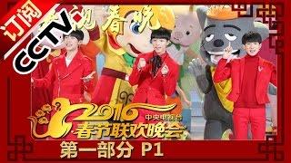 《2016央视春节联欢晚会》 第一部分
