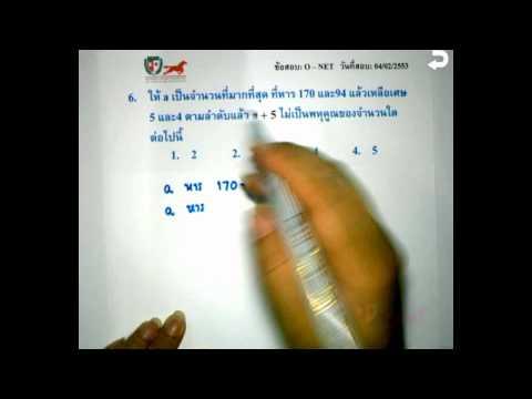 เฉลยข้อสอบคณิตศาสตร์ O-NET ม.3 ปี 53 Part 6