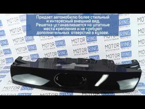 Решетка радиатора Cross для Лада Калина 2 | MotoRRing.ru