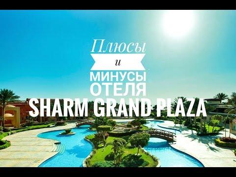 Плюсы и минусы отеля Sharm Grand Plaza. Шарм-Эль-шейх. Египет. Апрель 2019