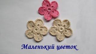 МК ИК 3: маленький цветок крючком \  Little flower crochet