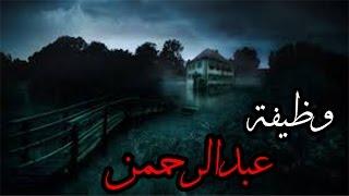 قصص جن : وظيفة عبدالرحمن !!!