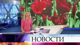 Выпуск новостей в 12:00 от 23.05.2020