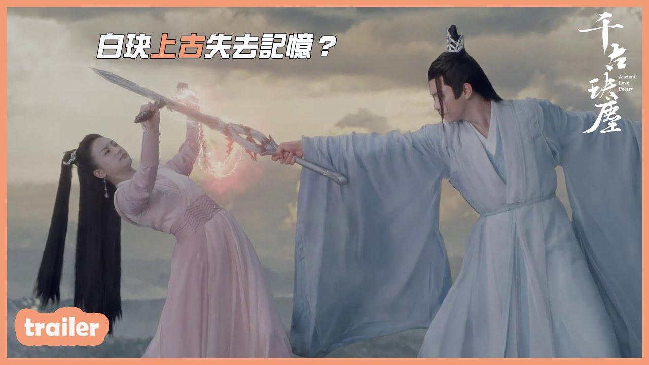 EP18預告:白玦上古統統失去記憶?「千古玦塵|Ancient Love Poetry」古裝言情仙俠劇| WeTV