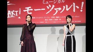 『モーツァルト!』歌唱披露/ 生田絵梨花&木下晴香 ♪「ダンスはやめられない」
