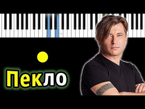 Би-2 — Пекло | Piano_Tutorial | Разбор | КАРАОКЕ | НОТЫ + MIDI