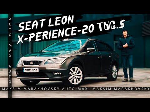 Продажа SEAT Leon X-PERIENCE 🔥 Цена 20 тыс.$ 🔥  Авто Под Ключ в Украине | Авто с Пробегом  ✌