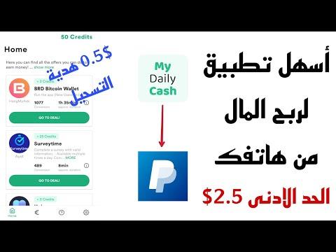 شرح تطبيق My Daily Cash لربح رصيد باي بال |الحد الادنى 2.5$ | الربح من تطبيقات الاندرويد 2021