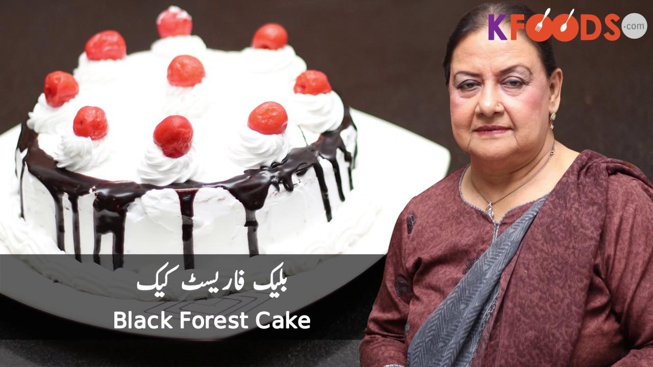 Cake Recipes In Urdu With Pictures: Black Forest Cake Recipe In Urdu/English/Arabic