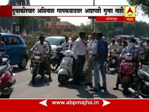 Solapur : 2 wheeler riders attack on traffic police