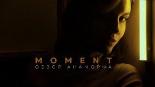 Обзор анаморфной линзы Moment | Мобильное кино | Как это снято