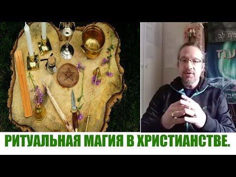 РИТУАЛЬНАЯ МАГИЯ В ХРИСТИАНСТВЕ...Дмитрий Крюковский